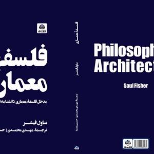 عکس - معماری به مثابه یک شکل از هنر , نگاهی به کتاب فلسفه معماری
