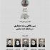 عکس - نشست 139 : سی سالگی رشته معماری در دانشگاه آزاد اسلامی