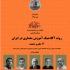عکس - نشست 136 : روند آکادمیک آموزش معماری در ایران , ( 3 ) علم و صنعت