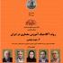 عکس - نشست 134 : روند آکادمیک آموزش معماری در ایران (2) شهید بهشتی