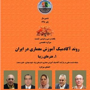 عکس - نشست 131 : روند آکادمیک آموزش معماری در ایران (1) هنرهای زیبا