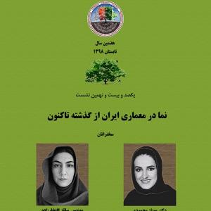 عکس - نشست 129 : نما در معماری ایرانی از گذشته تاکنون