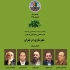 عکس - نشست 128 : هنر و معماری و شهرسازی در تهران , شهرسازی در تهران