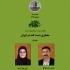 عکس - نشست 125 : معماری دست کند در ایران