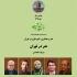 عکس - نشست 124 : هنر و معماری و شهرسازی در تهران , هنر در تهران