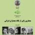عکس - نشست 121 : معماری ژاپن از نگاه معماران ایرانی