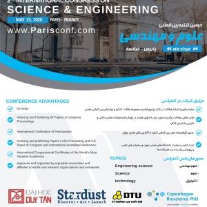 عکس - دومین کنگره بین المللی علوم و مهندسی - پاریس