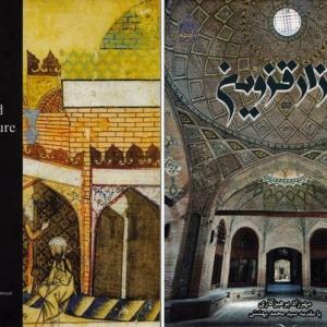 تصویر - از بازار قزوین تا تاریخ معماری ایلخانی , سفر با کتاب در روزهای کرونایی - معماری
