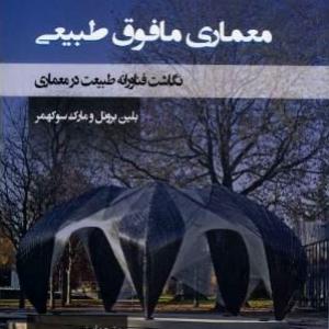 تصویر - طبیعت در معماری مدرن , نگاهی به کتاب معماری مافوق طبیعی - معماری