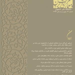 عکس - فصلنامه علمی مرمت و معماری ایران ویژه زمستان ۹۸ (شماره 20)