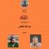 عکس - نشست 109 : عزت الله انتظامی