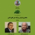 عکس - نشست 107 : معماری ایرانی بر پایه متن های ادبی