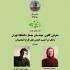 عکس - نشست 103 : معرفی کانون مهندسان معمار دانشگاه تهران