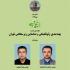 عکس - نشست 100 : پهنه بندی ژئوتکنیکی و شناسایی زیرسطحی تهران