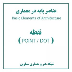 عکس - آموزش معماری : عناصر پایه در معماری ( Basic Elements of Architecture ) : نقطه ( POINT , DOT )