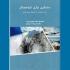 عکس - معماری برای جذب اکوتوریست , نگاهی به کتاب معماری برای کوهستان