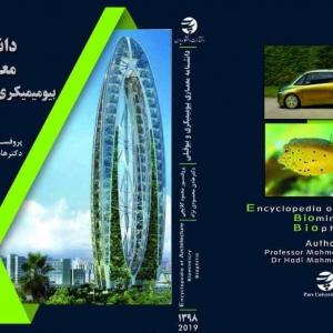 تصویر - نگاهی به کتاب دانشنامه معماری بیومیمیکری و بیوفیلی - معماری