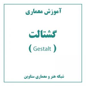 عکس - آموزش معماری : گشتالت ( Gestalt )