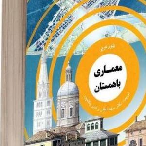 عکس - ماهیت شهرهای معاصر , نگاهی به کتاب معماری باهمستان