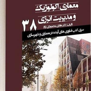 تصویر - معماری انسان محور و همگام به طبیعت , کتاب معماری اکولوژیک و مدیریت انرژی - معماری