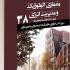 عکس - معماری انسان محور و همگام به طبیعت , کتاب معماری اکولوژیک و مدیریت انرژی