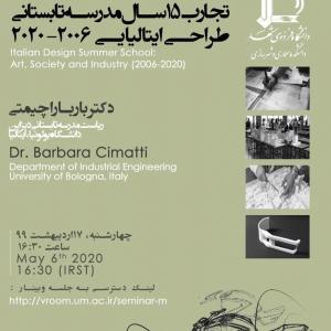 تصویر - تجارب 15 ساله مدرسه تابستانی طراحی ایتالیایی 2006-2020 - معماری