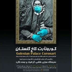 عکس - فراخوان جشنواره کرونآرت کاخ گلستان