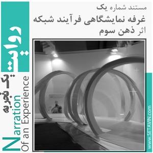 عکس - روایت یک تجربه 1 : غرفه نمایشگاهی فرآیند شبکه , اثر ذهن سوم