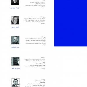 تصویر - فراخوان سیزدهمین جایزه معماری و معماری داخلی ایران - معماری