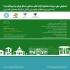 عکس - فراخوان ارسال مقالات همایش ملی میراث معماری کرانه های ساحلی شمال ایران و شهرهای فردا