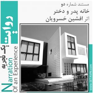 تصویر - روایت یک تجربه 2 : خانه پدر و دختر , اثر افشین خسرویان , مشهد - معماری