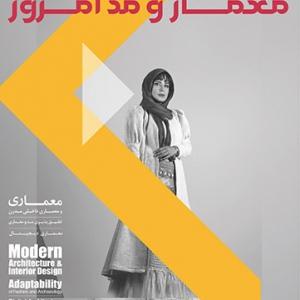 عکس - فصلنامه فرهنگی هنری معمار و مد امروز , شماره ۱۷، بهار ۱۳۹۹