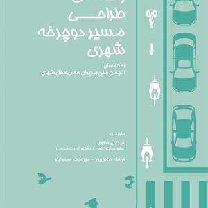 عکس - کتاب : راهنمای طراحی مسیر دوچرخه شهری