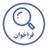 عکس - فراخوان مجری پروژه پژوهشی : بررسی و تدوین طرح موضوعی (جامع) فضای سبز شهر تهران