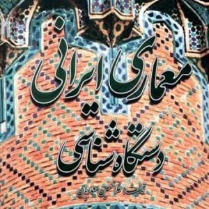 عکس - عیارسنجی معماری ایرانی با رویکرد موسیقیایی , نگاهی به کتاب معماری ایرانی , دستگاه شناسی