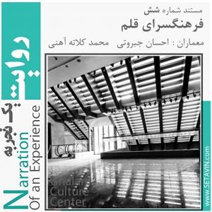 عکس - روایت یک تجربه 6 : فرهنگسرای قلم , اثر احسان جبروتی و محمد کلاته آهنی , مشهد