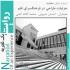 عکس - روایت یک تجربه 8 : نگاهی به جزئیات طراجی فرهنگسرای قلم , اثر محمد کلاته , احسان جبروتی