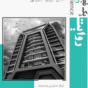 تصویر - روایت یک تجربه 7 : مجتمع تجاری اداری معلم , اثر احسان جبروتی , مشهد - معماری