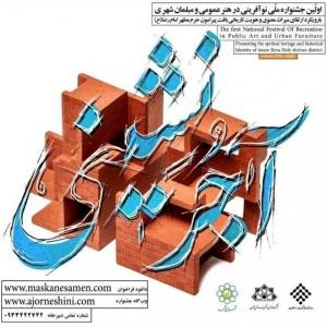 عکس - جشنواره ملی نوآفرینی در هنر عمومی و مبلمان شهری ، آجر نشینی