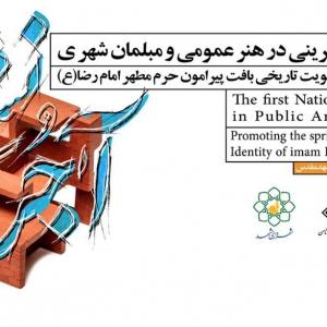 تصویر - جشنواره ملی نوآفرینی در هنر عمومی و مبلمان شهری ، آجر نشینی - معماری