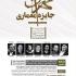 عکس - انتشار فراخوان جایزه معماری تهران با موضوع جایگاه نما در معماری و شهر
