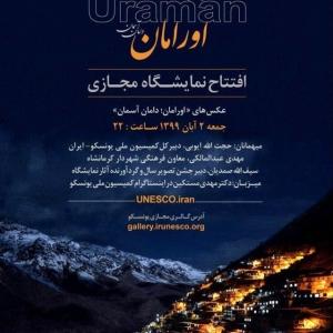 تصویر - افتتاح نمایشگاه مجازی اورامان، دامان آسمان - معماری