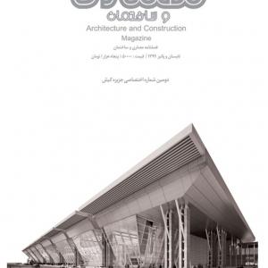 تصویر - فصلنامه معماری و ساختمان ، (دومین شماره اختصاصی جزیره کیش) ، شماره ۶۱ - معماری