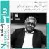 عکس - روایت یک تجربه 10 : روایت تجربه آموزش معماری در ایران , دکتر مجمدرضا حافظی
