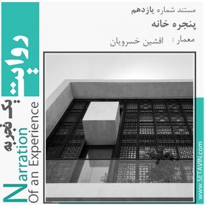 عکس - روایت یک تجربه 11 : پنجره خانه ، اثر افشین خسرویان ، مشهد