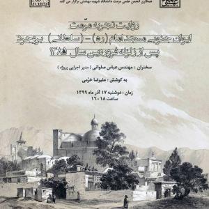 تصویر - وبینار روایت تجربه ی مرمت ایوان جنوبی مسجد امام - معماری