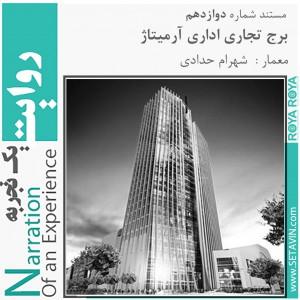 عکس - روایت یک تجربه 12 ، بخش 1 : برج تجاری اداری آرمیتاژ ، اثر شهرام حدادی ، مشهد
