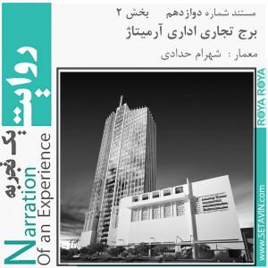 عکس - روایت یک تجربه 13 ، بخش 2 : برج تجاری اداری آرمیتاژ ، اثر شهرام حدادی ، مشهد