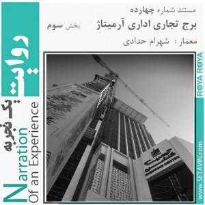 عکس - روایت یک تجربه 14 ، بخش 3 : برج تجاری اداری آرمیتاژ ، اثر شهرام حدادی ، مشهد