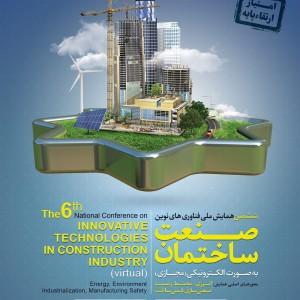 عکس - ششمین همایش ملی فناوری های نوین صنعت ساختمان